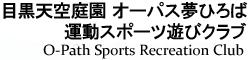 オーパス夢ひろば運動スポーツ遊びクラブ