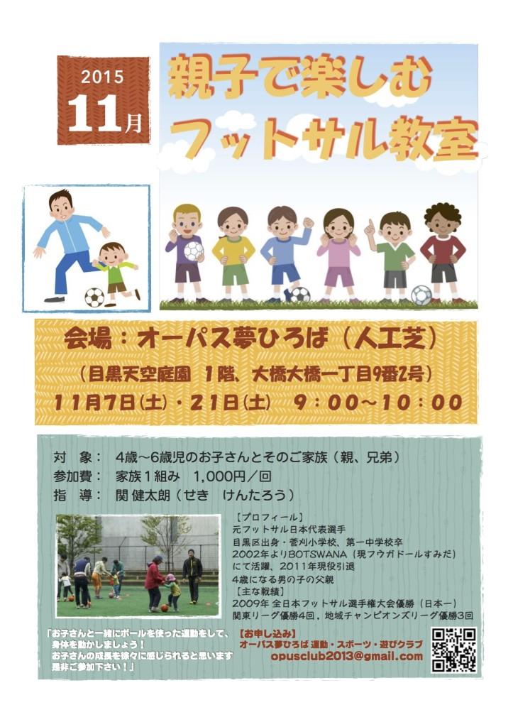 11月の親子フットサル教室